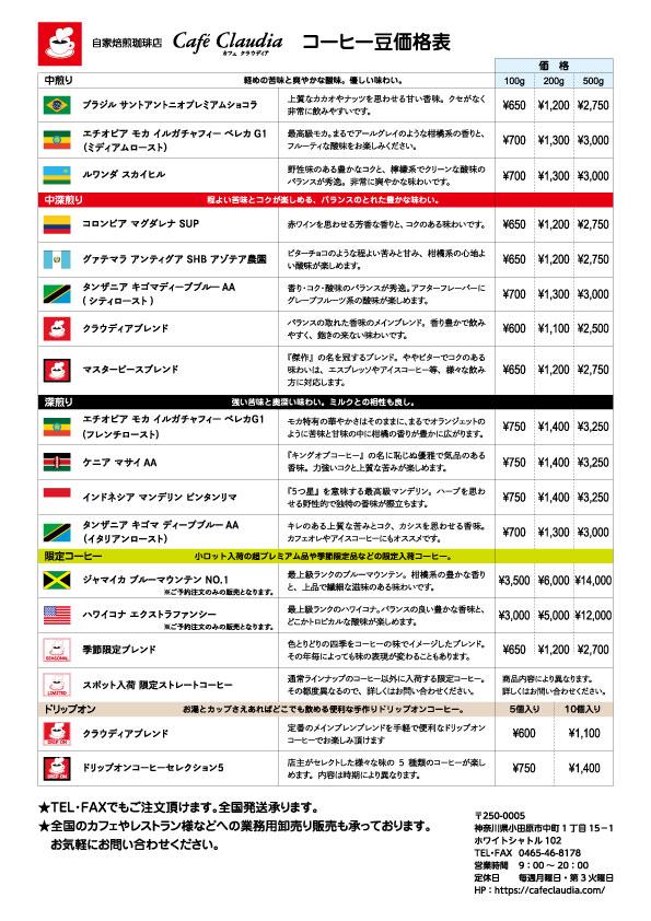 2018年コーヒー豆価格表