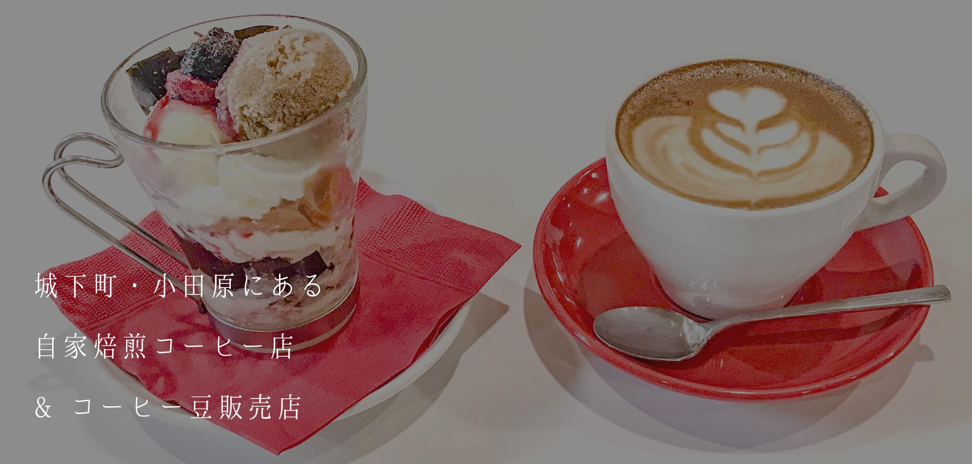 城下町・小田原にある自家焙煎コーヒー店&コーヒー豆販売店
